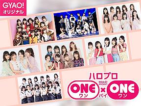 『ハロプロ ONE×ONE(ワンバイワン)』