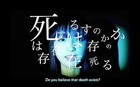 内田珠鈴『死は存在するのか』リリックビデオ