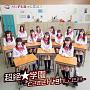 『超絶★学園 ~ときめきHighレンジ!!!~』CD+Blu-ray
