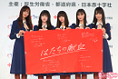 乃木坂46(はたちの献血キャンペーン)