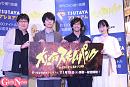 『大江戸スチームパンク』記者会見より(左から)六角精児、萩原利久、佐野岳、岡本夏美