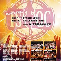 「第7回アイドルソロクイーンコンテスト」ポスター