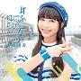 「#ゆーふらいとII」[CD+Blu-ray Disc]<初回限定盤>