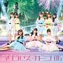 ふわふわ『プリンセス・カーニバル』CD+Blu-ray盤