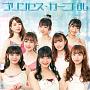 ふわふわ『プリンセス・カーニバル』CD ONLY盤