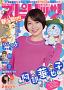 『週刊ビッグコミックスピリッツ』12 号