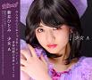 新井ひとみ『少女 A』CD+DVD