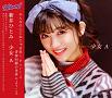 新井ひとみ『少女 A』CD