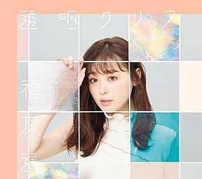 福原遥『透明クリア』初回生産限定盤