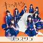 1stシングル「キミヘノトビラ」TYPE-B