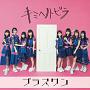 1stシングル「キミヘノトビラ」TYPE-D