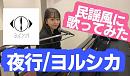 【ヨルシカ/夜行】西田ひらりが民謡風で歌ってみた~01~