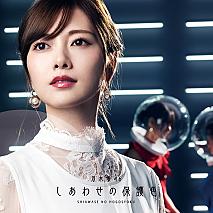 乃木坂46 『しあわせの保護色』type-A