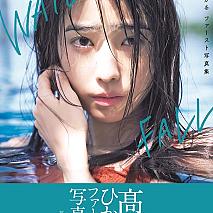 高橋ひかるファースト写真集「WATERFALL」