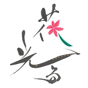 大原櫻子『花光る』
