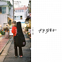 大矢梨華子ファーストミニアルバム『一恋一会』初回限定盤