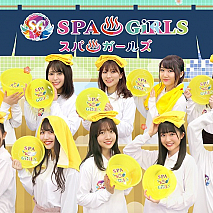 SPA・GiRLS(?)