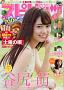 『週刊ビッグコミックスピリッツ』26号
