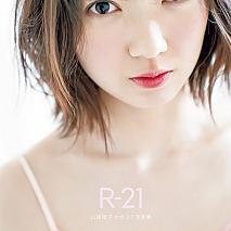 山岸理子(つばきファクトリー)セカンド写真集「R-21」