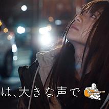 村田寛奈 『たまには、大きな声で』より