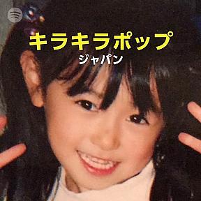 「キラキラポップ:ジャパン」のカバーより。5歳時の福原遥