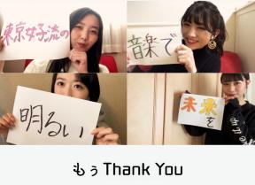 東京女子流『キミニヲクル』MVより