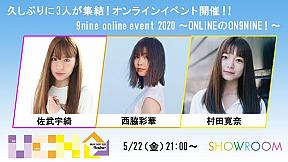 「9nine online event 2020 ~ONLINEのON9NINE~」