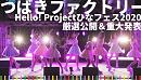 「Hello! Project ひなフェス 2020 つばきファクトリープレミアム」の配信番組より