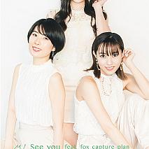 kolme ミュージックカード 『See you feat. fox capture plan』タイプA(kolme Ver.)