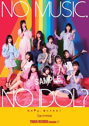 虹のコンキスタドール「NO MUSIC, NO IDOL?」ポスター