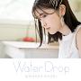 石原夏織 『Water Drop』<通常盤>