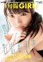 『旬撮GIRL Vol.6 「初めてを密着撮」』