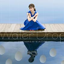 石原夏織 『Water Drop』<CD+BD盤>
