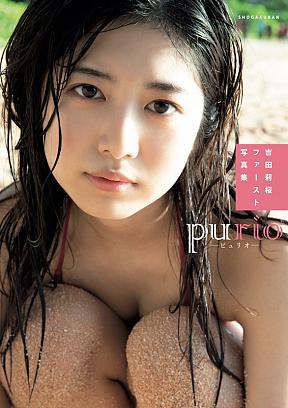 「吉田莉桜1st写真集 purio-ピュリオ-」