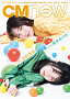 乃木坂46田村真佑、筒井あやめ(C)佐藤佑一/CMNOW vol.206