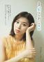 白石聖(C)カノウリョウマ/CMNOW vol.2