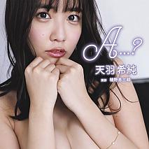 天羽希純 写真集 『A...?』