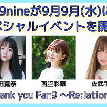 「Thank yon Fan9 〜Re:lation〜」