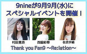 「Thank yon Fan9 〜Re:lation〜」