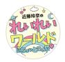 「れいれいワールド」ロゴ