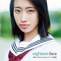 前田こころファースト写真集『eighteen face』
