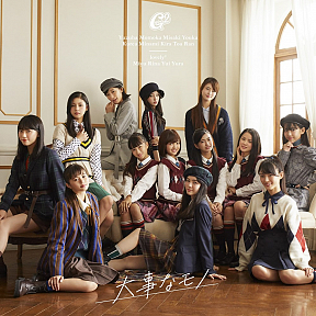 Girls²「大事なモノ_#キズナプラス」通常盤ジャケット
