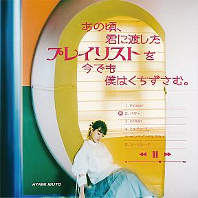 武藤彩未 ミニアルバム『あの頃、君に渡したプレイリストを今でも僕はくちずさむ。』通常盤