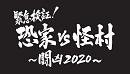 『緊急検証!恐家vs怪村~闘凶2020~』