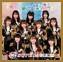 『超絶少女☆COMPLETE 2010~2020』2CD
