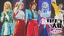 新サクラ大戦 the Stage ~桜歌之宴~