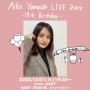 山出愛子オンラインライブ&トークイベント「Aiko Yamaide LIVE Diary -18th Birthday-」