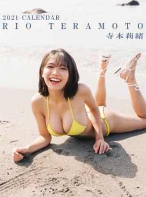 寺本莉緒 2020カレンダー