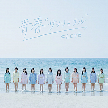 "=LOVE『青春""サブリミナル"" Type-A』"