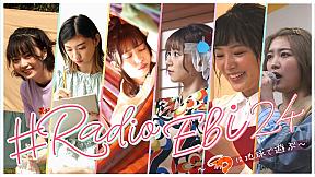 私立恵比寿中学「♯Radio Ebi 24~(えび )は地球で遊ぶ~」より